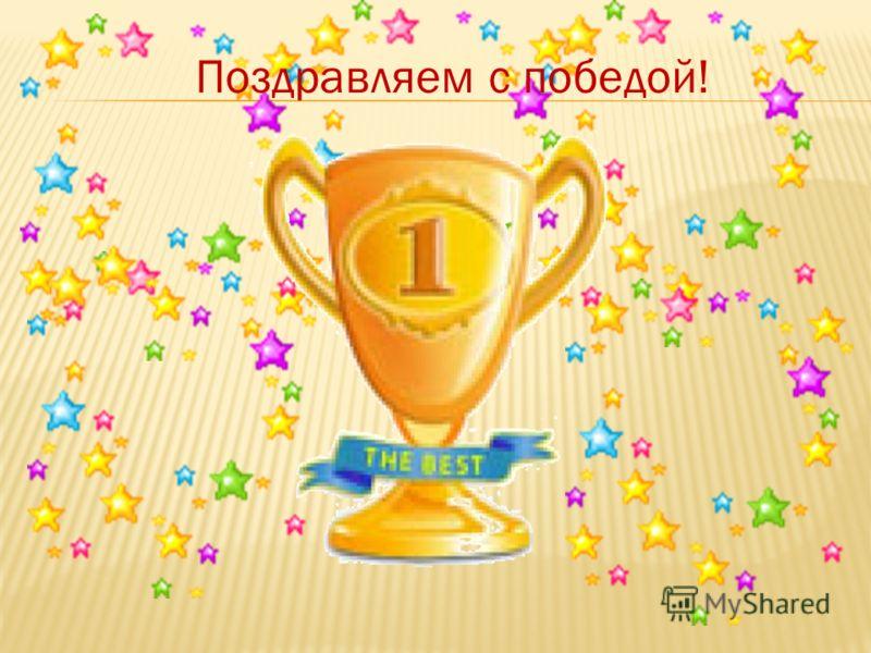 Поздравления с победой в конкурсе картинки